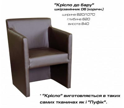 Кресло барное Мебель Сервис